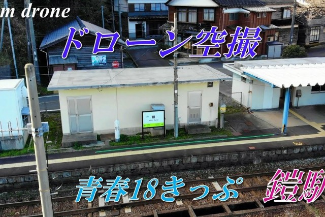 "Unmanned station ""Yoroi station"" , Japan"