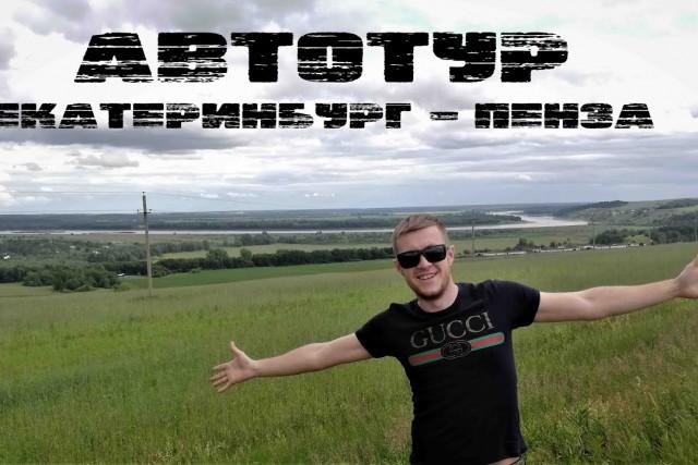 Автотур Екатеринбург – Пенза
