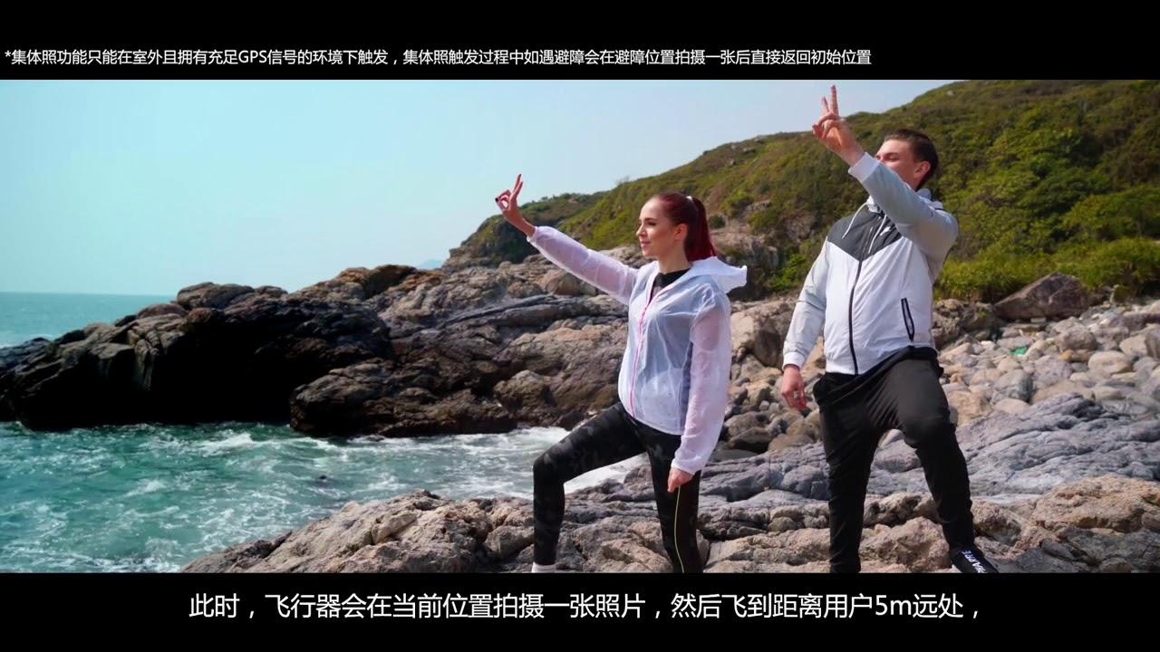 16  DJI Mavic Air教學視頻  如何使用慧拍功能 手勢操控拍攝 怪機絲 經銷中 DJI - Mavic Air - Introducing the Mavic Air